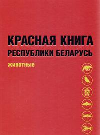 Красная Книга Беларуси. Животные