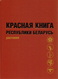 Красная Книга Беларуси. Растения
