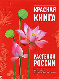 Красная Книга России. Растения
