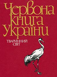 Червона книга України. Тварини