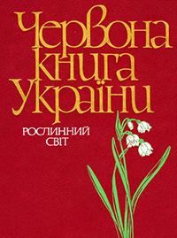 Червона книга України. Рослини