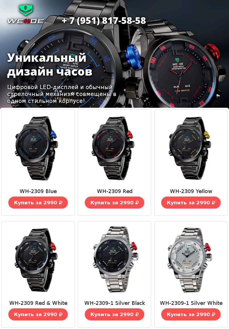 weide sport watch видео