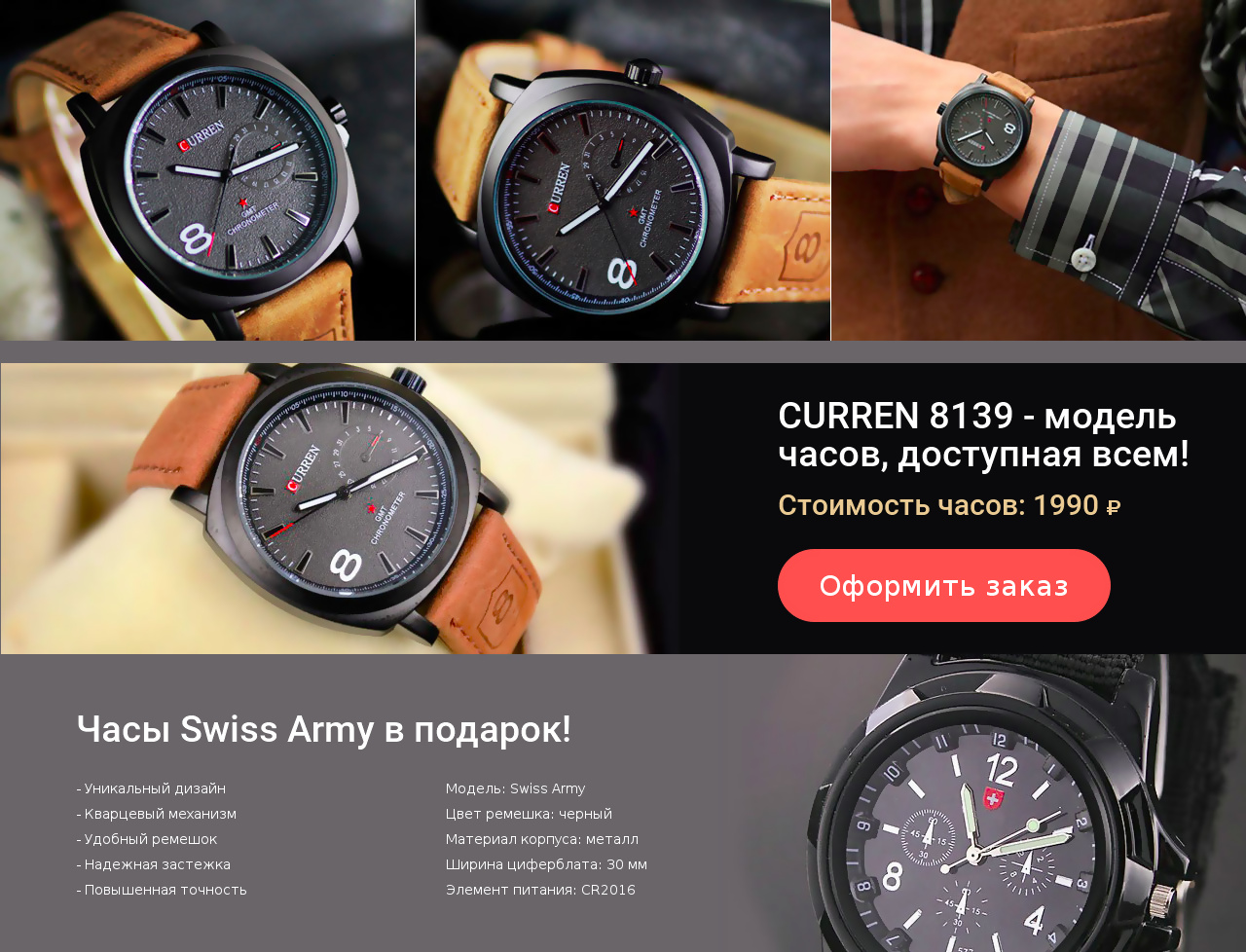 часы curren watch отзывы