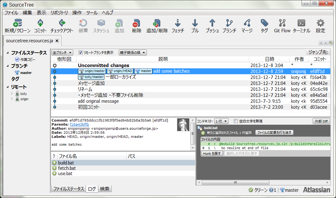SourceTree for Windowsの翻訳に参加した